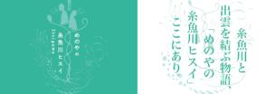 糸魚川と出雲を結ぶ翡翠の物語、「めのやの糸魚川ヒスイ」ここにあり。
