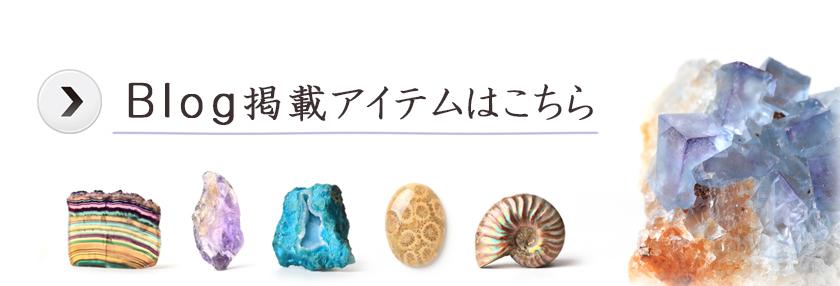 天然石ブログ掲載商品