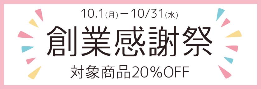 創業感謝祭!!