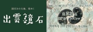 """縁結びの地""""出雲""""で新たに発見された「出雲鏡石」の勾玉・ブレスレットが10月9日から発売開始!"""
