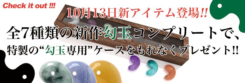 """全7種類の新作勾玉コンプリートで、特製の""""勾玉専用""""ケースをもれなくプレゼント!!"""