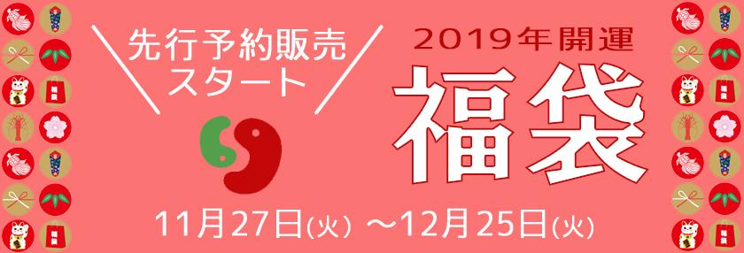 2019年 亥年 新春 福袋特集
