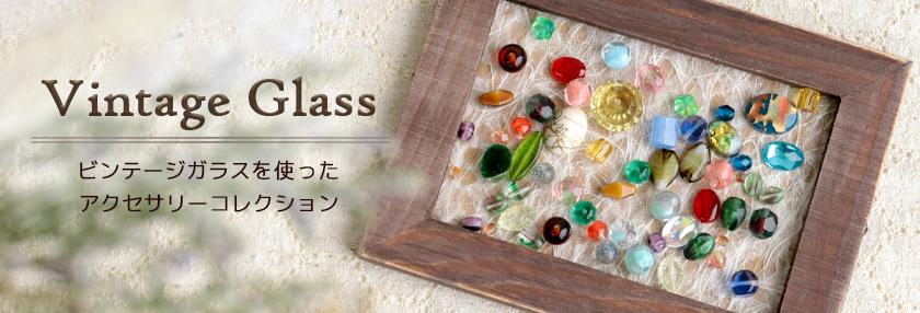 ヴィンテージガラス・ギャラリー