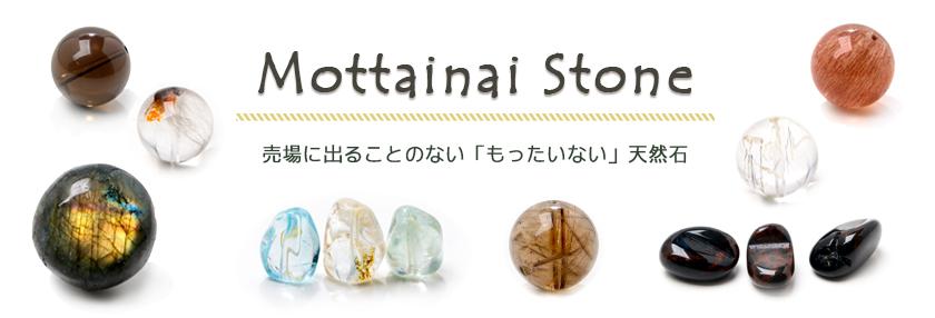 MOTTAINAI STONE 「もったいない」天然石たち
