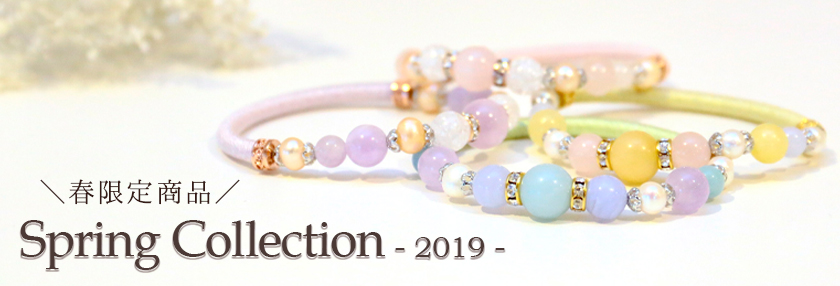 Spring Collection 2019  春限定アイテム