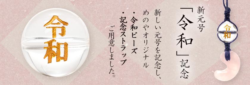 平成から令和へ 改元記念 ビーズ・ストラップ限定販売