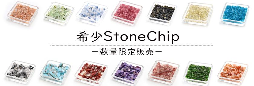 希少StoneChip -数量限定販売-
