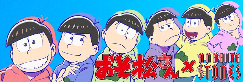 『おそ松さん』× Wind Code クズでニートな6つ子のワインドコード ブレスレットが登場!