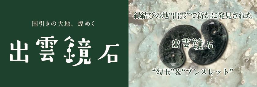"""縁結びの地""""出雲""""で新たに発見された「出雲鏡石」"""
