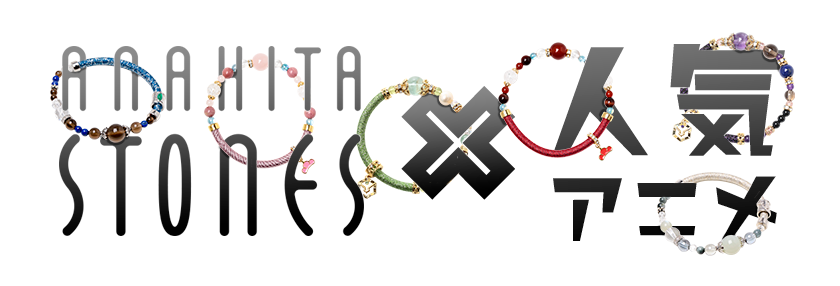 「ANAHITA STONES」と人気アニメ作品のコラボレーション、注目のアイテムを見逃すな!