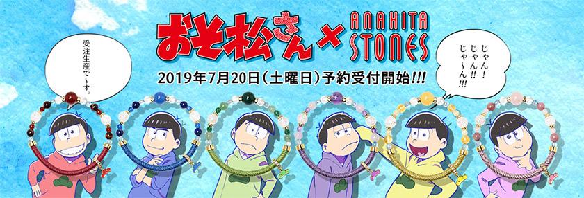 おそ松さん × ANAHITA STONES