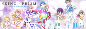 KING OF PRISM -Shiny Seven Stars- × ANAHITA STONES