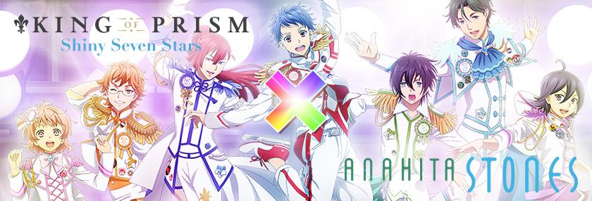 プリズムの煌めきは、いつもそばに!『KING OF PRISM -Shiny Seven Stars-』とのコラボレーションアイテム発売 !!!