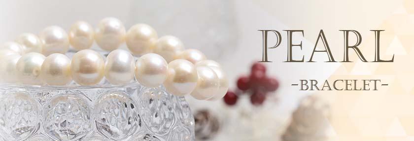Pearlブレスレット
