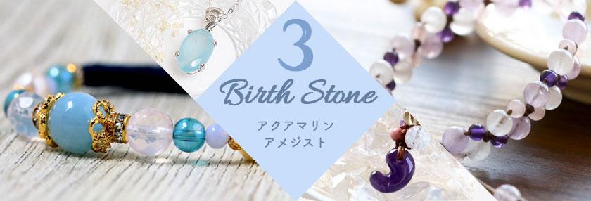 3月の誕生石