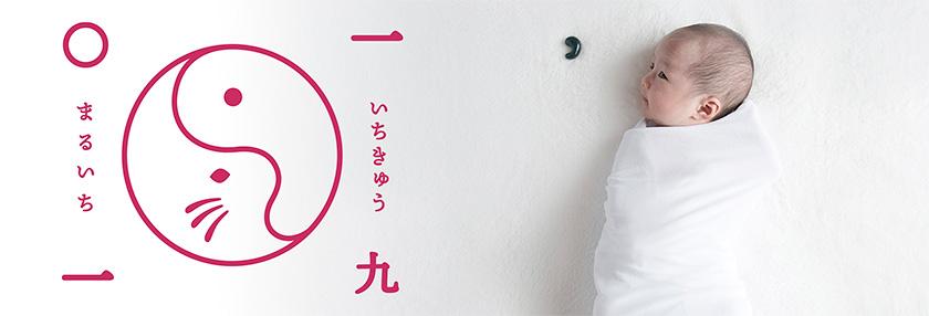 """『一九〇一』勾玉プロジェクト第一弾、""""はじめまして""""の縁結びシリーズ"""