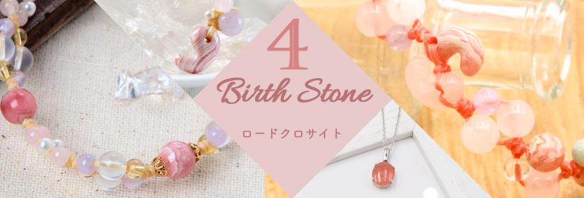 4月の誕生石特集