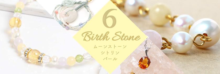 6月の誕生石