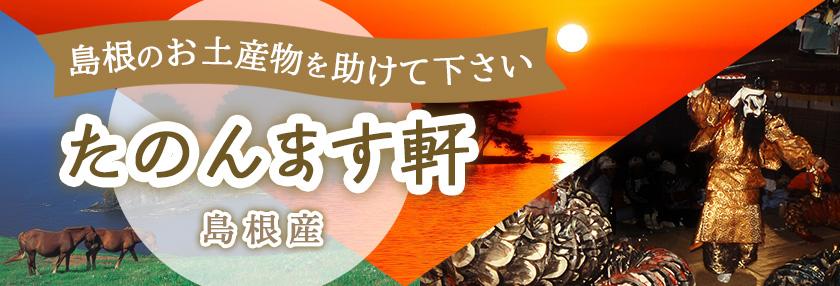 たのんます軒~島根県内のお土産物業界を助けてください~