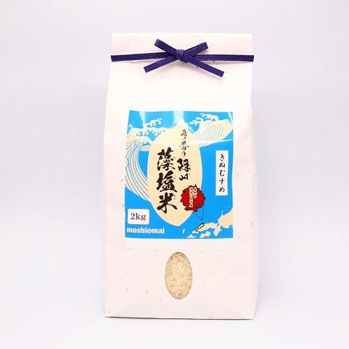 特別栽培米 【島の香り 隠岐藻塩米】 きぬむすめ2kg