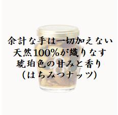 はちみつ 蜂蜜 はちみつナッツ リセラファーム 天然100% 国産 江津市