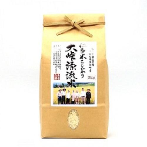 仁多米 【大峠源流米】 2kg