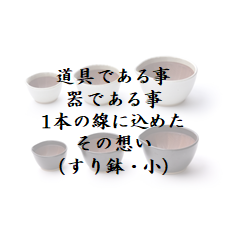 島根県 すり鉢 元重製陶所 もとしげ 器 手描き 石見焼 江津市