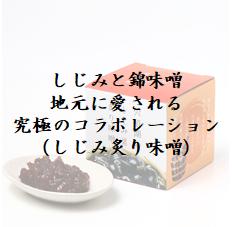 島根県 しじみ 宍道湖 しじみ炙り味噌 錦味噌 小西本店 中浦食品 松江市