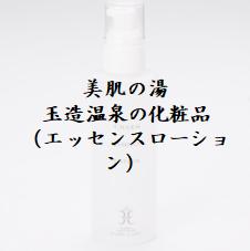 島根県 松江市 玉造温泉 姫ラボ 街デコ 化粧品 美肌の湯 エッセンスローション