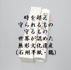 石州半紙 鶴 西田製紙所 無形文化遺産 三隅町