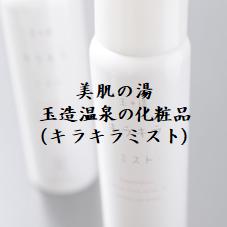 島根県 松江市 玉造温泉 姫ラボ 街デコ 化粧品 美肌の湯 キラキラミスト