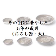 島根県 おろし器 元重製陶所 もとしげ すりやすい 石見焼 江津市