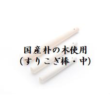島根県 すりこぎ棒 元重製陶所 もとしげ 国産 朴の木 ほおの木 江津市