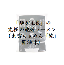 島根県 ラーメン 乾燥ラーメン 醤油味 乾 出雲らぁめん 出雲ラーメン 出雲たかはし 雲南市 加茂町