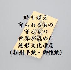 石州懐紙 西田製紙所 無形文化遺産 三隅町