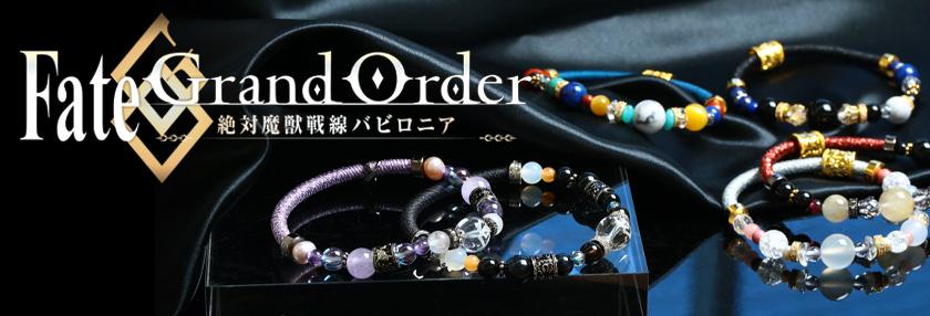 『Fate/Grand Order -絶対魔獣戦線バビロニア-』×ANAHITASTONESのコラボブレスレット登場!