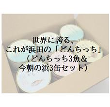 浜田港 缶詰 シーライフ 今朝の浜 のどぐろ ノドグロ どんちっち