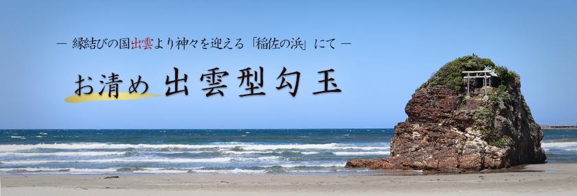 「稲佐の浜」でお清めした勾玉特集