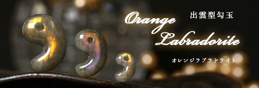オレンジラブラドライト 出雲型勾玉