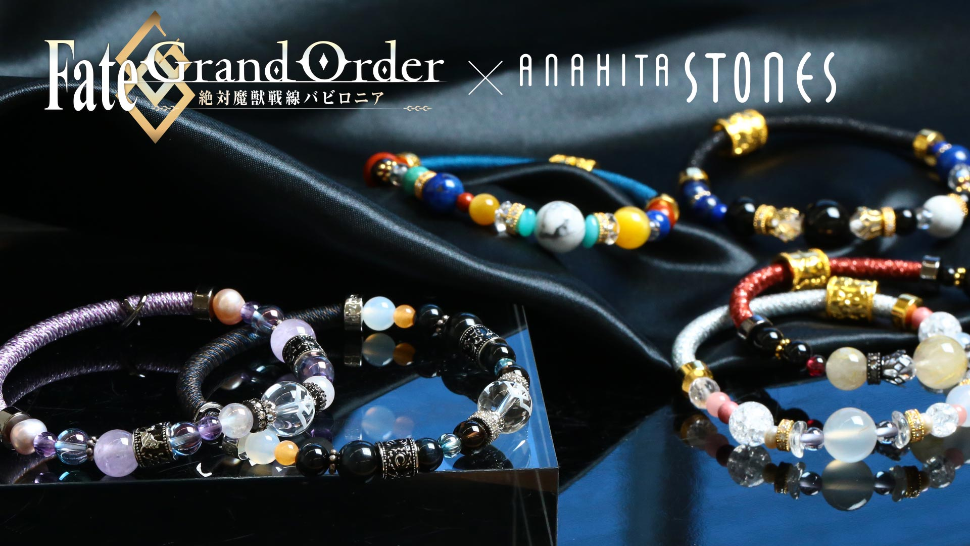 先行予約 Fate Grand Order 絶対魔獣戦線バビロニア ワインドコードブレスレット 藤丸立香 モデル